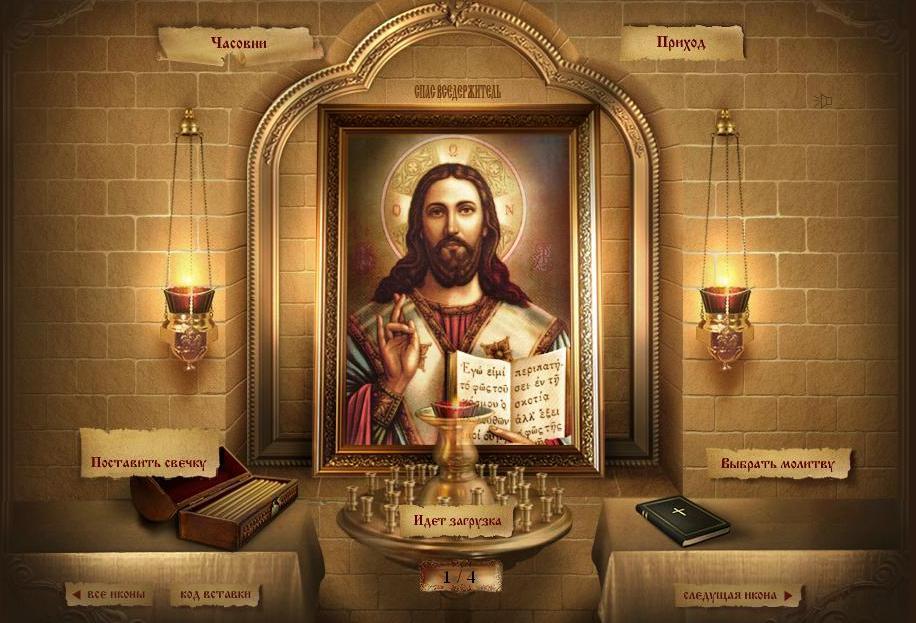 Азбука Православия  Православное видео